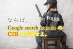 Googleサーチコンソールのクリック率(CTR)に注目すべき理由